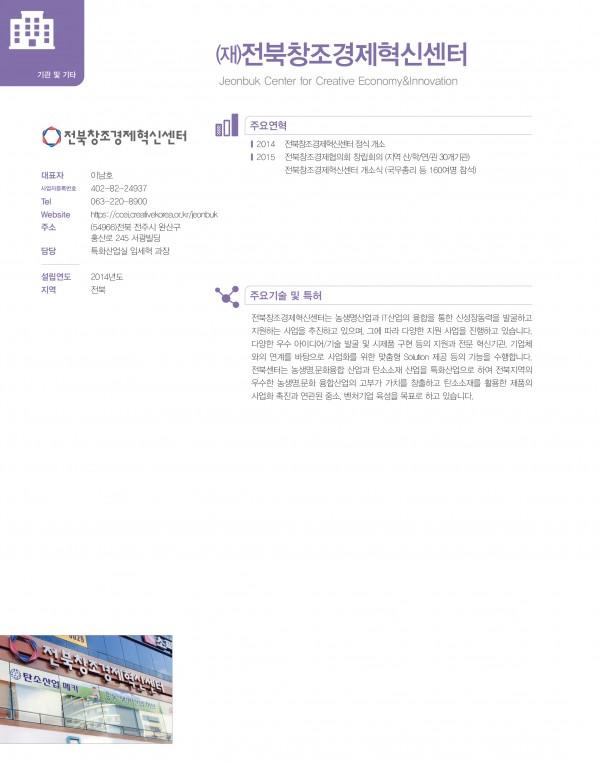 (재)전북창조경제혁신센터 크게보기