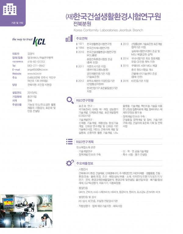 (재)한국건설생활환경시험연구원 크게보기