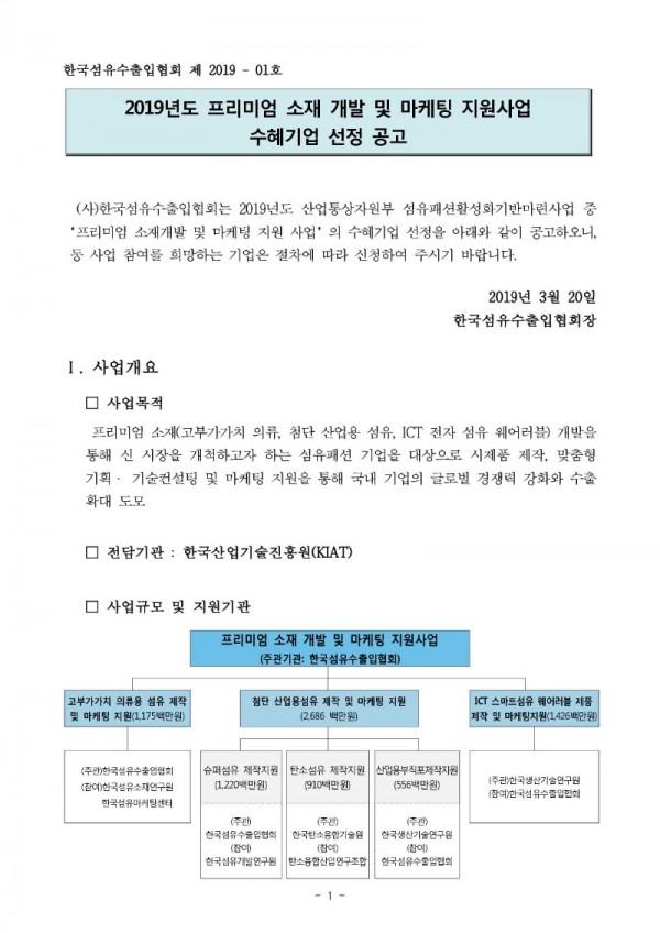 2019 프리미엄 소재 개발 및 마케팅 지원사업 수혜기업 선정 공고_1.jpg