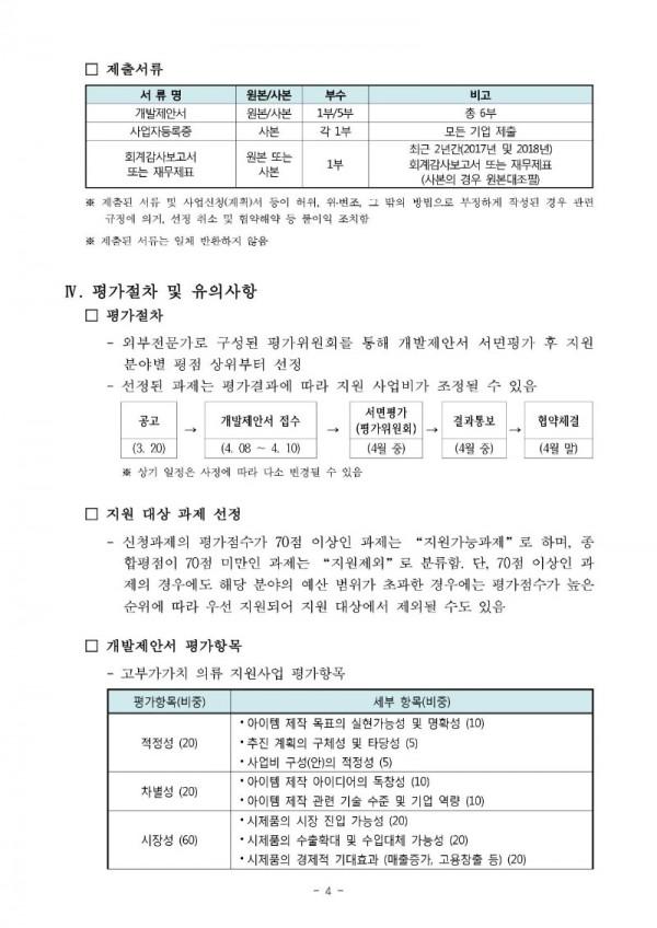2019 프리미엄 소재 개발 및 마케팅 지원사업 수혜기업 선정 공고_4.jpg