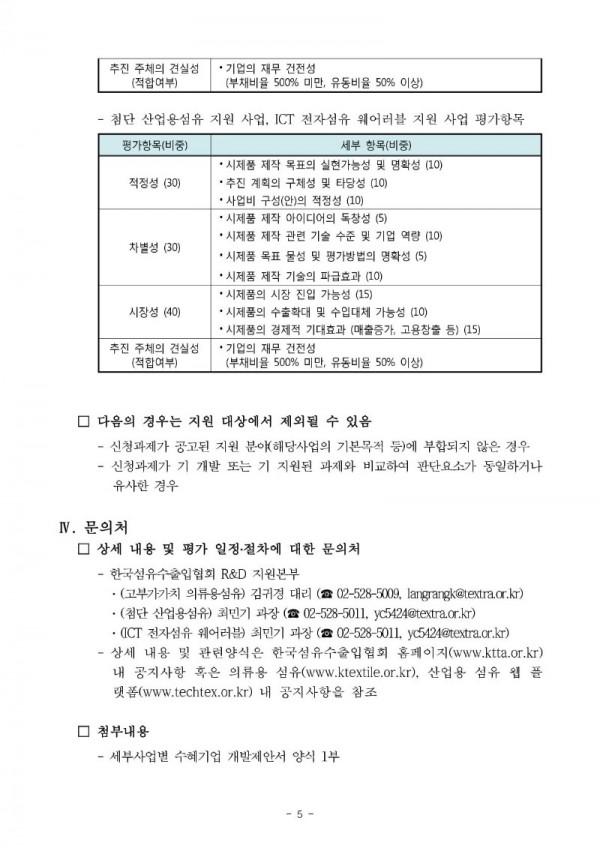 2019 프리미엄 소재 개발 및 마케팅 지원사업 수혜기업 선정 공고_5.jpg