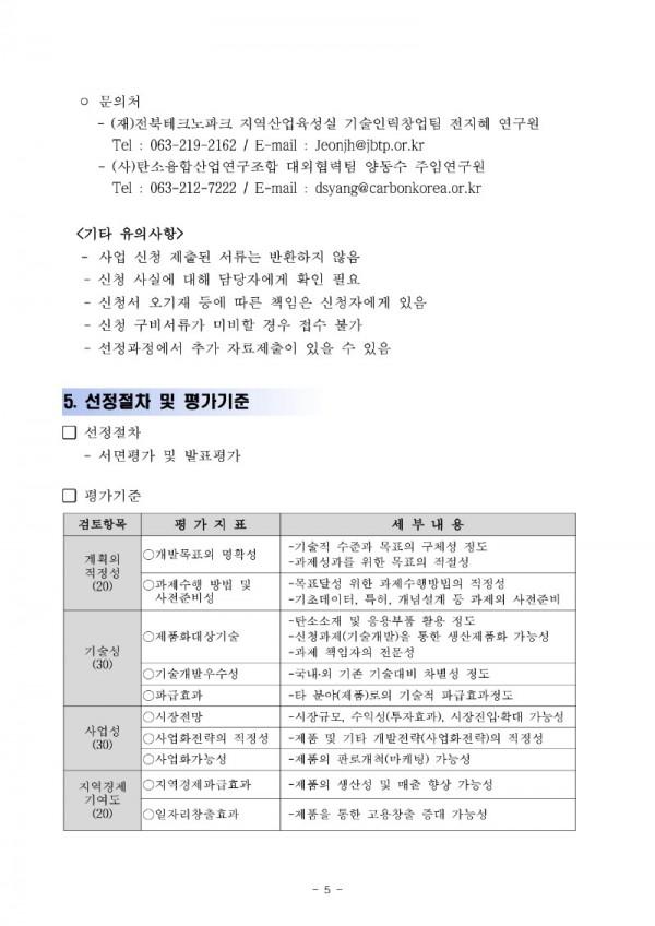 탄소산업 활성화 T2B 지원사업 제품고도화(시제품 제작) 지원 공고_5.jpg