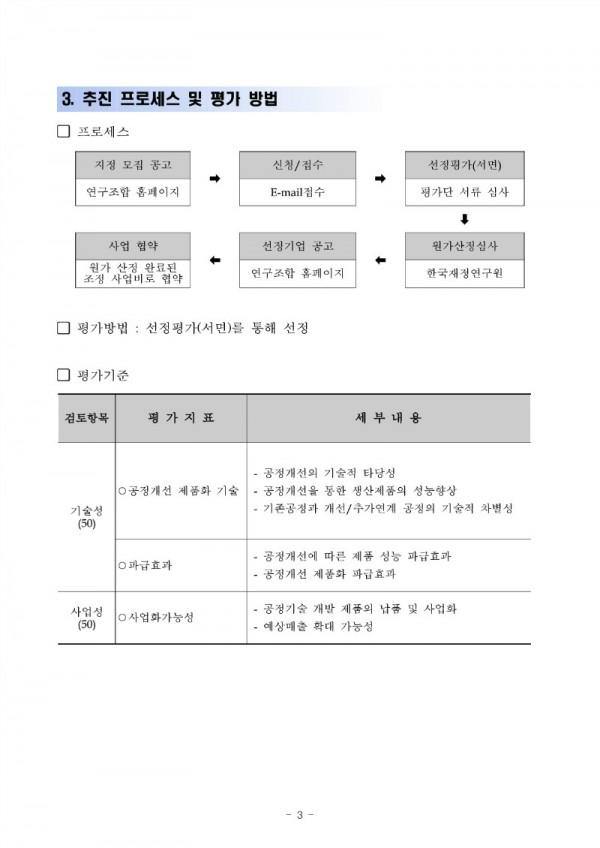[수정사업공고]2020년도_T2B_공정개선지원사업_2차수정_3.jpg