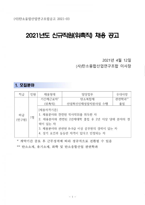 ★2021년도 신규직원(위촉직) 채용공고_1.png