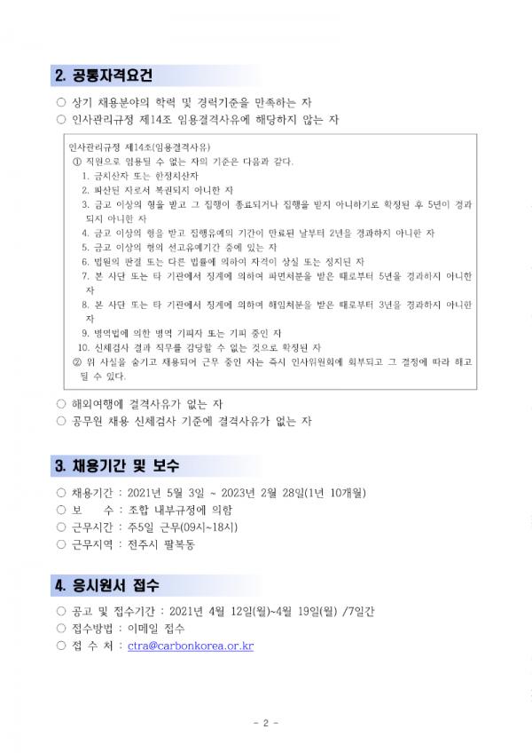 ★2021년도 신규직원(위촉직) 채용공고_2.png