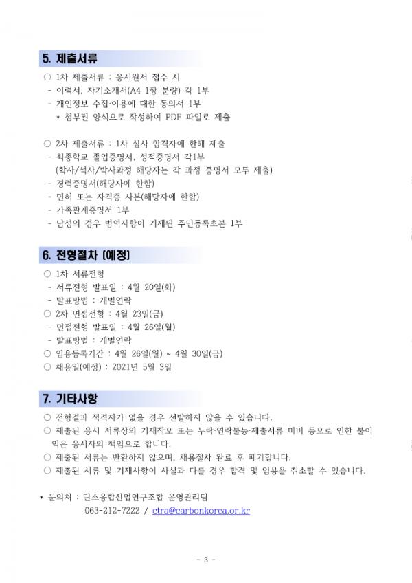 ★2021년도 신규직원(위촉직) 채용공고_3.png